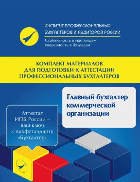 Комплекты материалов для подготовки и аттестации профессиональных бухгалтеров