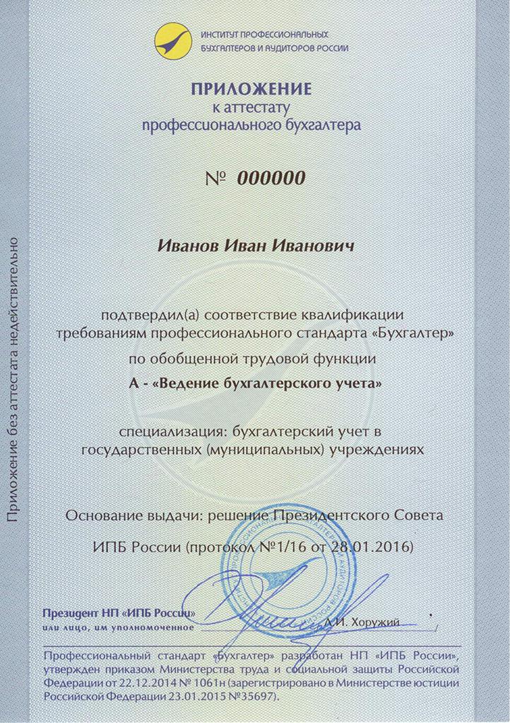 Специализация: бухгалтерский учет в государственных (муниципальных) учреждениях