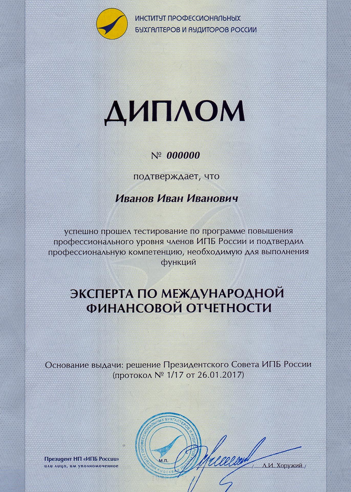 Образцы документов выдаваемых ИПБ России ИПБ России Диплом эксперта по международной финансовой отчетности Кликните на изображение чтобы увеличить его