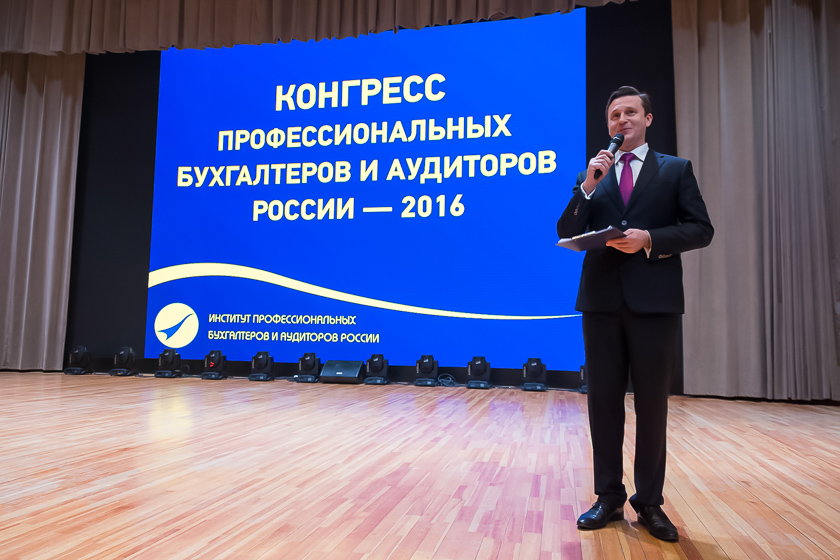 Профессиональные организаций бухгалтеров и аудиторов в россии налоговый учет бухгалтерских и юридических услуг