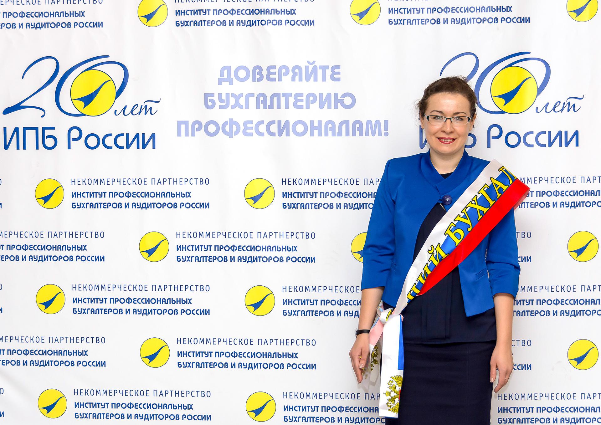 Институт проф бухгалтера бухгалтер на дому в ярославле