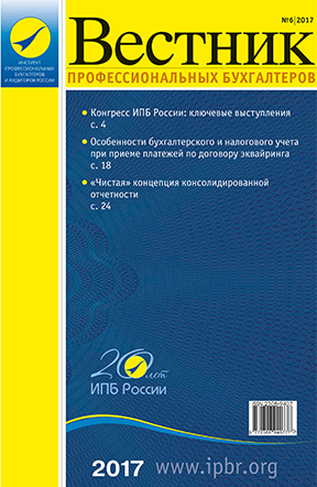 "Magazine""Bulletin for Professional Accountants"" cover"