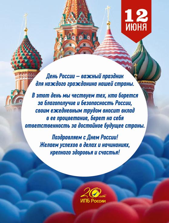 Текст поздравления коллегам с днем россии
