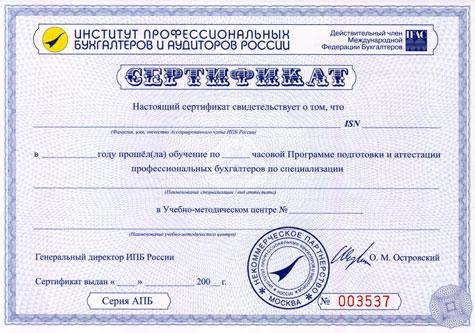 сертификат о прохождении курсов фото