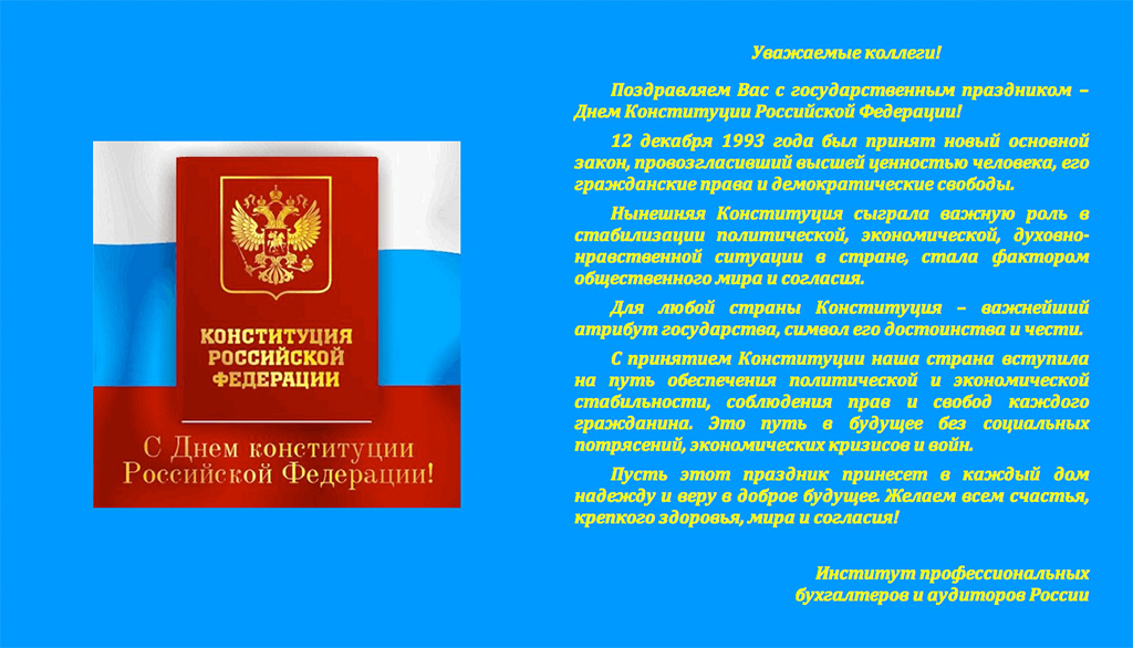 Поздравление на день конституции от главы